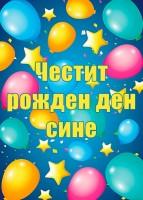 Честит рожден ден, сине