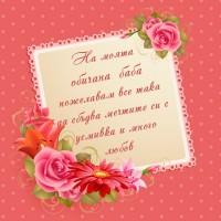На моята обичана баба пожелавам все така да сбъдва мечтите си с усмивка и много любов
